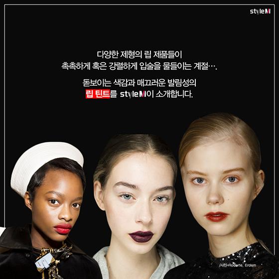 [카드뉴스] 올 가을, 레드로 물들여봐…신상 '립 틴트' 6