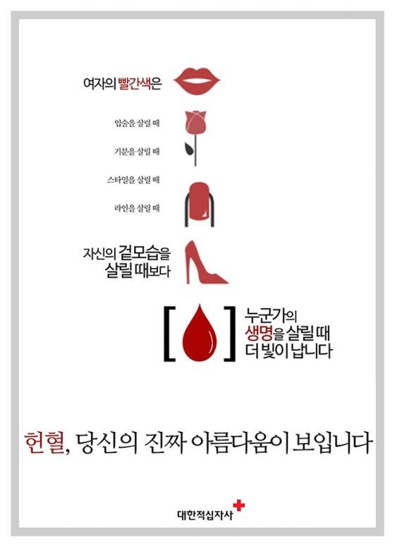 대한적십자사 2015년 헌혈공모전 우수상인 '여자는 빨간색'./사진=대한적십자사 홈페이지