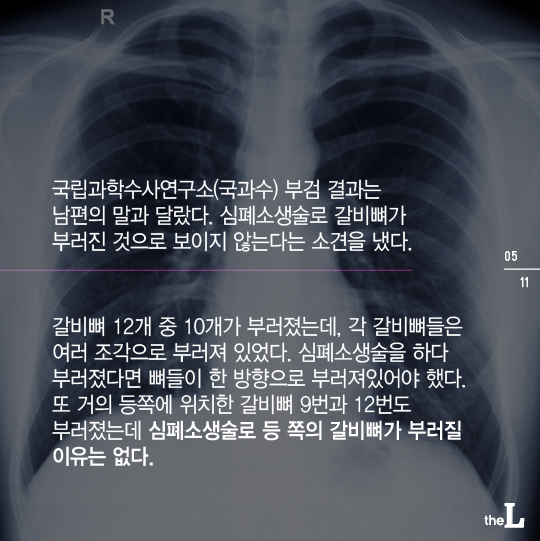 [카드뉴스] 말 없이 죽은 아내…과학수사로 찾아낸 거짓말