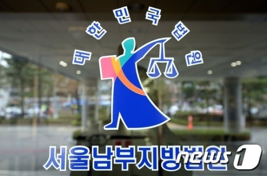 서울남부지방법원. © News1