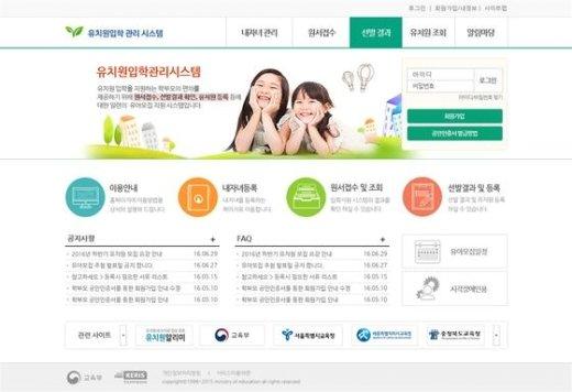 유치원 입학관리시스템 홈페이지. © News1