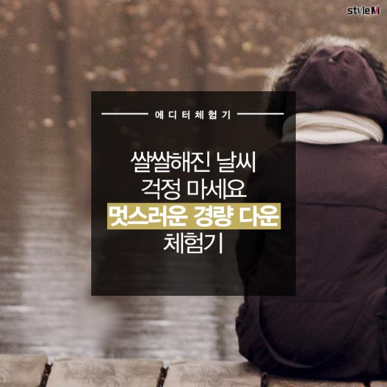"""[카드뉴스] """"쌀쌀해진 날씨에 딱""""…멋스러운 '경량 다운' 체험기"""