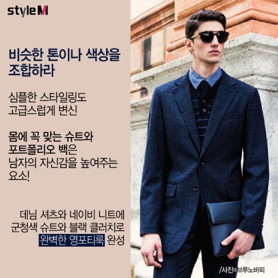[카드뉴스] '영포티'가 대세…가을 '비즈니스 캐주얼룩' 노하우
