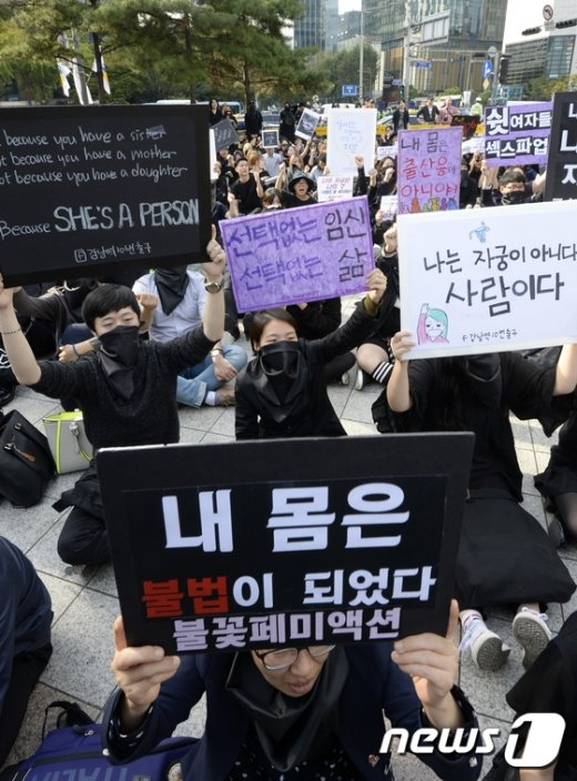 [사진]'낙태죄를 폐지하라'