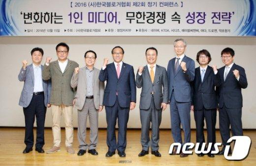 [사진]한국블로거협회 제2회 정기 컨퍼런스