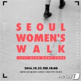 서울위민스위크 포스터(서울시여성가족재단 제공) 2016.10.16© News1