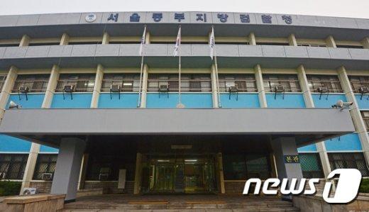서울동부지검. /뉴스1 DB.