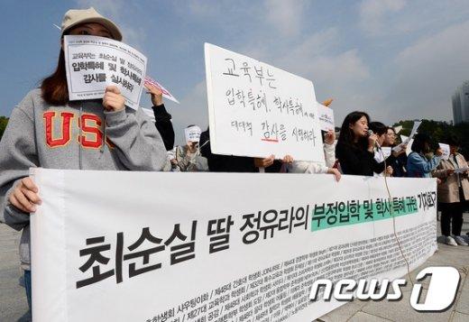 """[사진]이대 학생들 """"학사 특혜 규탄"""""""