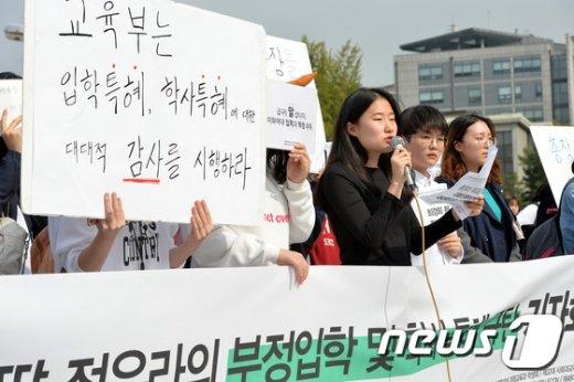 [사진]이대 학생들 '입학-학사 특혜 감사 시행 촉구'