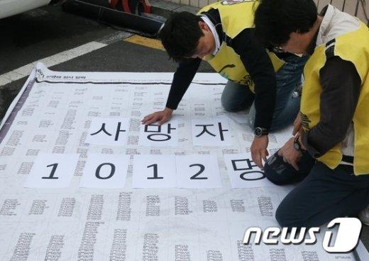 [사진]'가습기살균제 사망자 1012명'