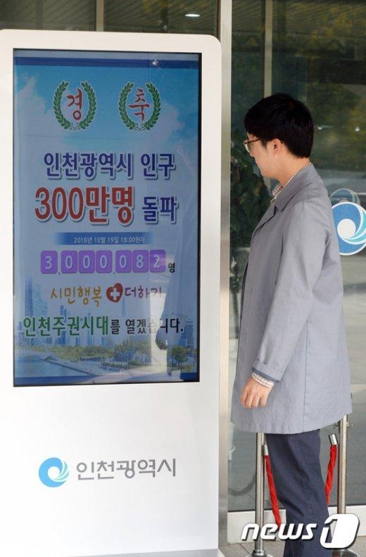 [사진]'인구 300만 돌파한 인천시'