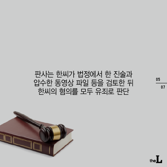 [카드뉴스] 징역 1년형 감옥가게 된 전 로스쿨생 사연은?