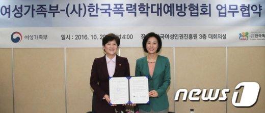 [사진]여성가족부-(사)한국폭력학대예방협회 업무협약