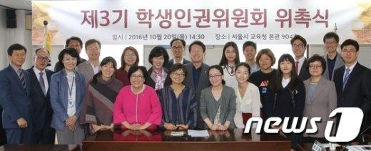 [사진]제3기 서울학생인권위원회 출범