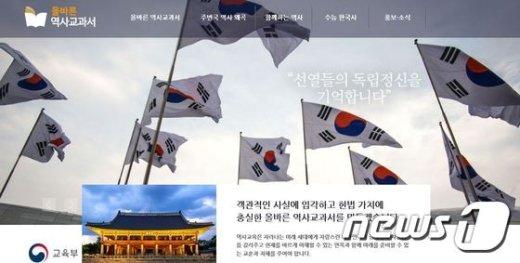 올바른 역사교과서 홈페이지 캡처 화면./뉴스1 © News1
