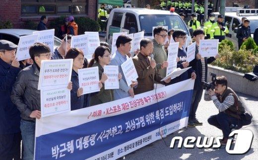 [사진]경실련, '미르·K스포츠 재단 특검 도입 촉구'