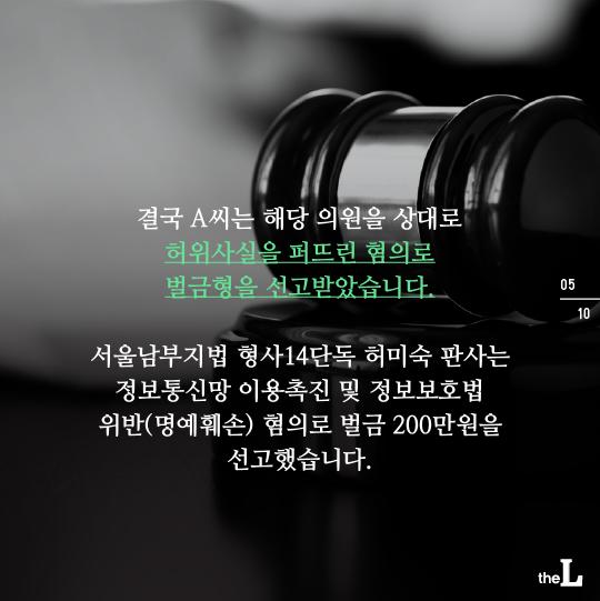 [카드뉴스] '국정원이 원격의료기기로 날 고문한다'