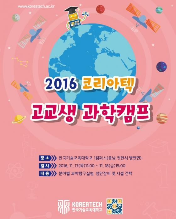 코리아텍, 2016 하반기 고교생 과학캠프 200명 모집