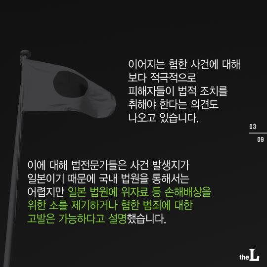 [카드뉴스]일본 혐한 '와사비 테러'…소송가능할까