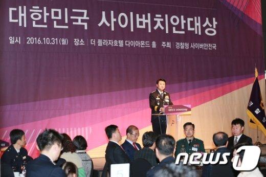 [사진]사이버치안대상 참석한 이철성 경찰청장