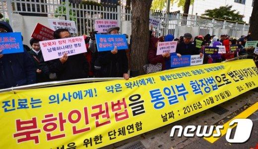 [사진]탈북민 단체 '북한인권법 시행에 탈북민 배제 반대'