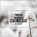"""[카드뉴스] """"겨울에도 화사하게""""…신상 '화이트 다운재킷' A to Z"""