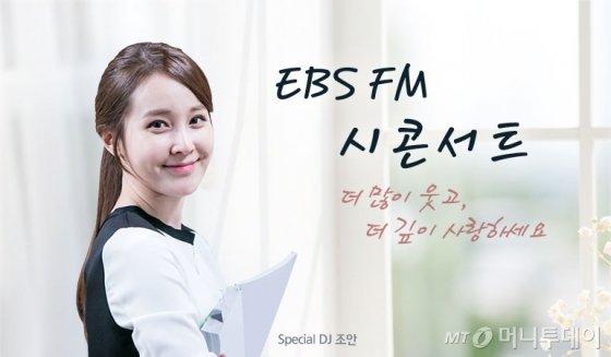 EBS 라디오가 선보이는 '책 읽어주는 라디오'의 한 프로그램.  /사진제공=EBS<br />