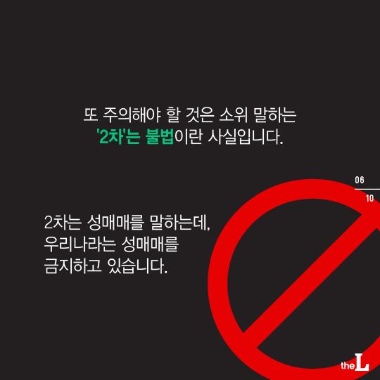 [카드뉴스] 호스트바 일하는 건 불법일까?