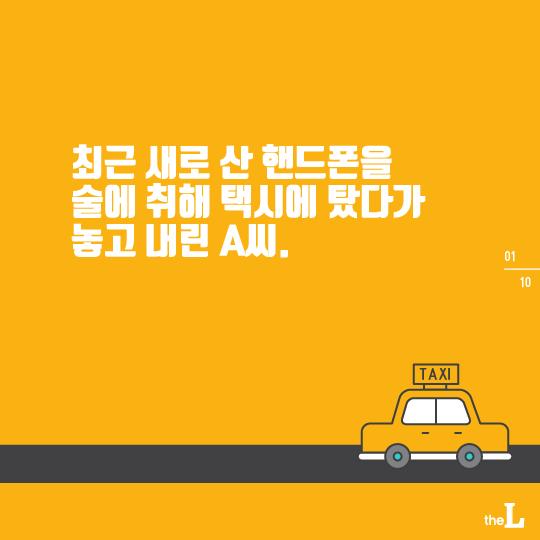 [카드뉴스] 택시에 놓고 내린 폰,  어떻게 찾을 수 있을까요?