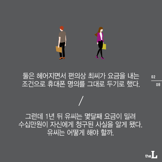 [카드뉴스] 헤어진 연인이 남긴 폰 연체요금…해결 방법은?