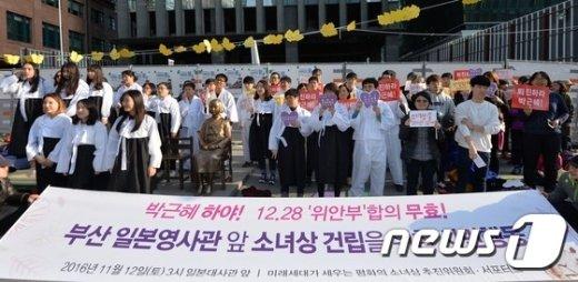 """[사진]""""부산 일본영사관 앞에도 소녀상을!"""""""