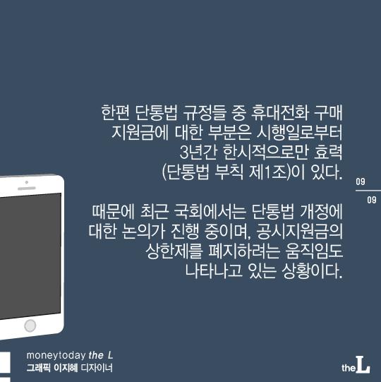 [카드뉴스] 폰 페이백 못 받았다…손배청구 가능할까