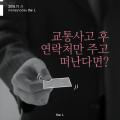 [카드뉴스] 교통사고 후 연락처만 주고 사고현장 떠나면 '뺑소니' 처벌