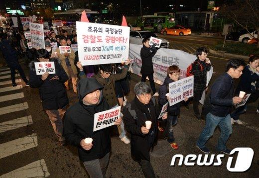 [사진]대검찰청으로 행진