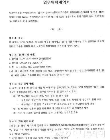 CJ E&M과 플레이그라운드 간 업무위탁계약서 /자료제공=손혜원 의원실