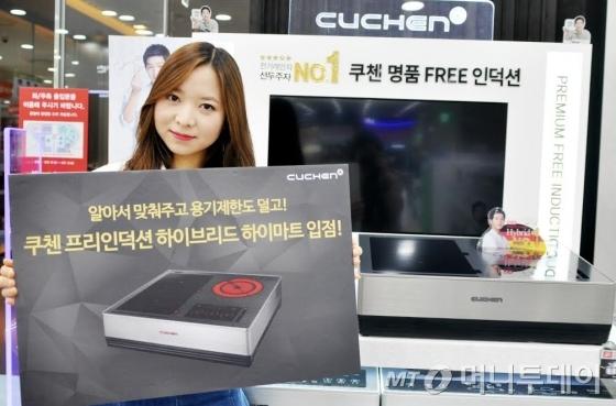쿠첸, 전국 하이마트서 '프리인덕션 하이브리드' 판매