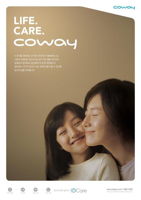 """코웨이, """" '집이라는 지구', '가족이라는 인류' 가치 지킬 것"""""""