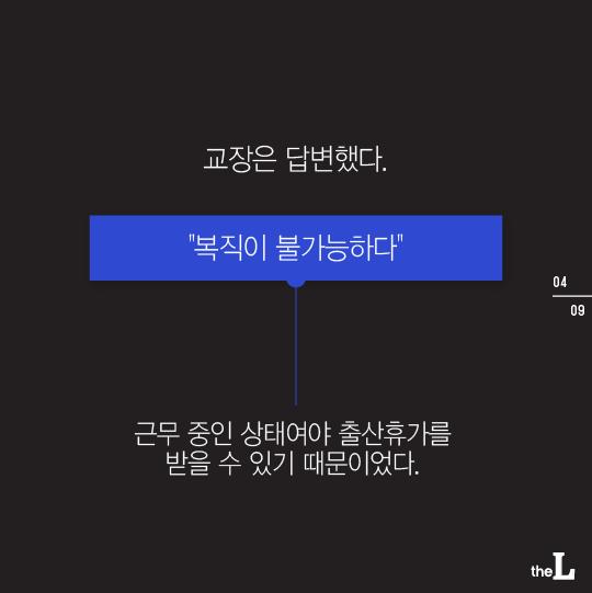 [카드뉴스] 육아휴직 中 임신…출산휴가 또 될까