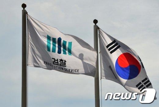 서울 서초구 서초동 서울중앙지방검찰청. /뉴스1 © News1