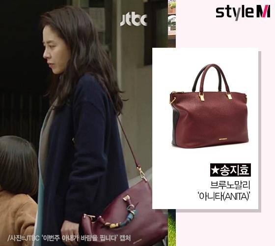 [★그거어디꺼] '이아바' 송지효 가방