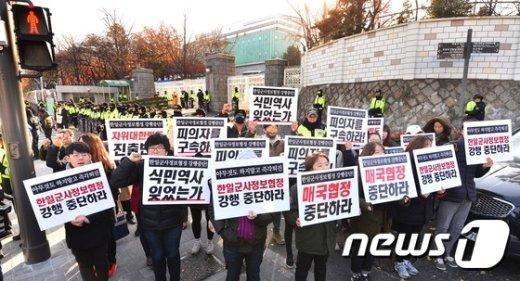 [사진]'한일군사협정 최종 서명 반대!'