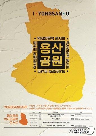 용산공원 역사인문학 콘서트 포스터(서울시 제공) 2016.11.23© News1
