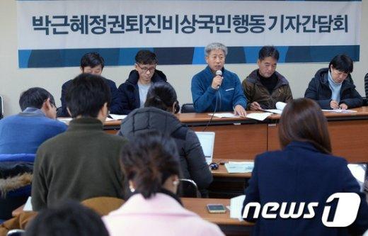 [사진]민노총, 26일 도심집회 진행계획 발표