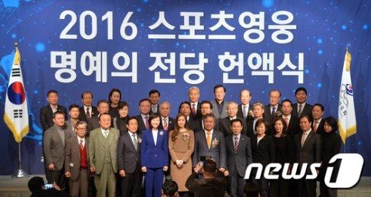 [사진]스포츠영웅 명예의전당 헌액식