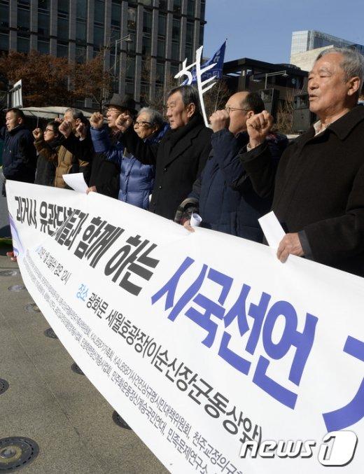 [사진]과거사 유관단체 시국선언 기자회견
