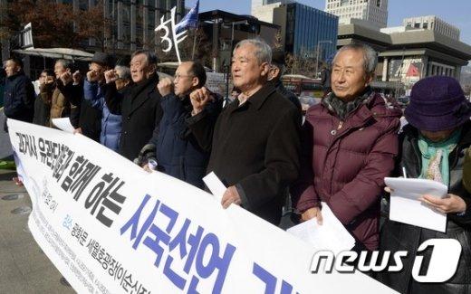 [사진]과거사 유관단체 '박근혜 대통령 규탄'