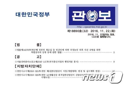 [사진]'최순실 게이트' 특검법 게재된 관보