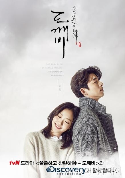 /사진제공=tvN, 디스커버리