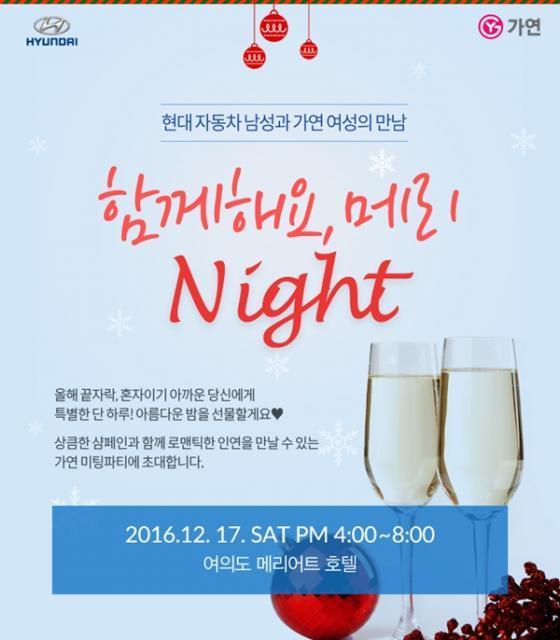 결혼정보회사 가연, 현대자동차와 '메리 Night' 미팅파티 개최