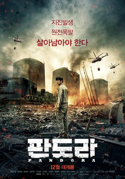 /사진= 영화 '판도라' 포스터